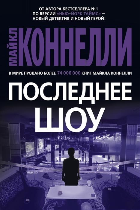 Последнее шоу (Коннелли М.) - купить книгу с доставкой в интернет-магазине «Читай-город». ISBN: 978-5-389-17315-6
