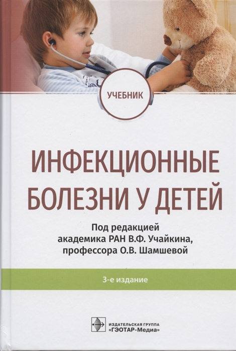 Учайкин В., Шамшиева О. (ред.) Инфекционные болезни у детей учебник недорого