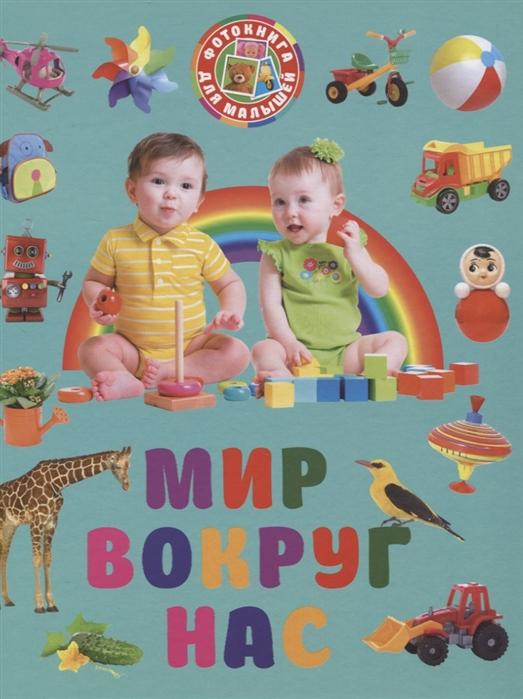 Фото - Феданова Ю., Скиба Т., Машир Т. (ред.) Фотокнига для малышей Мир вокруг нас скиба т в времена года для малышей