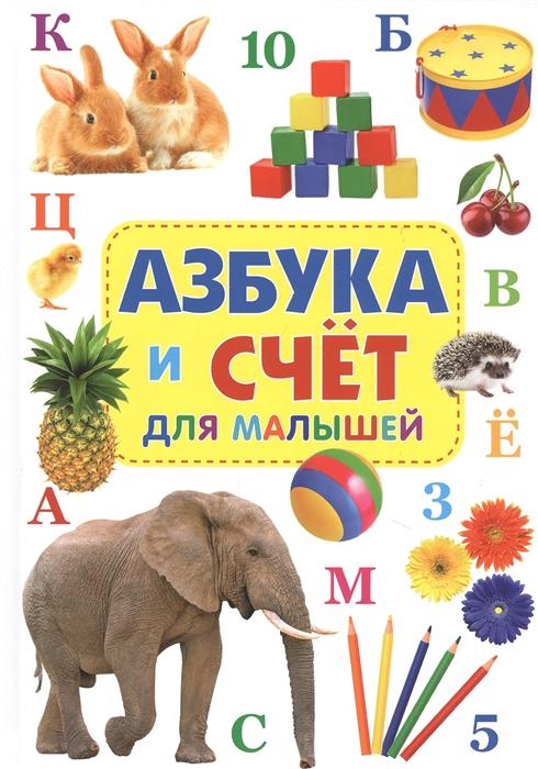Фото - Феданова Ю., Скиба Т. (ред.) Азбука и счет для малышей скиба т в времена года для малышей