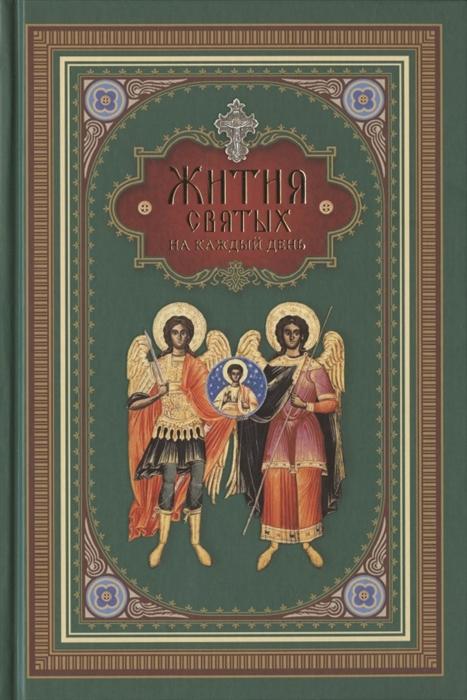 Архимандрит Наум (Байбородин) (сост.) Жития святых на каждый день недорого