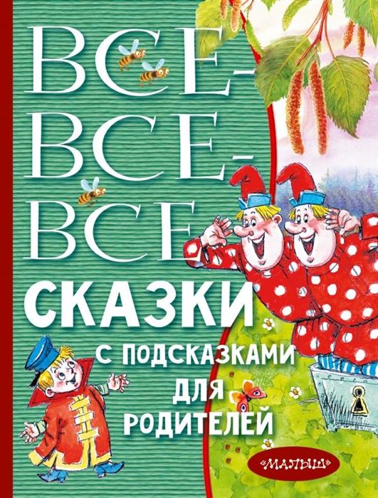 Михалков С., Чуковский К., Маршак С. и др. Все-все-все сказки с подсказками для родителей недорого