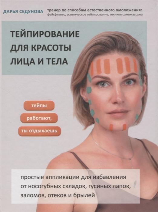Седунова Д. Тейпирование для красоты лица и тела недорого