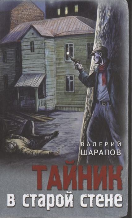 Тайник в старой стене (Шарапов В.) - купить книгу с доставкой в интернет-магазине «Читай-город». ISBN: 978-5-04-118375-2