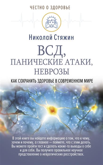 Фото - Стяжин Н. ВСД панические атаки неврозы как сохранить здоровье в современном мире абабков в неврозы