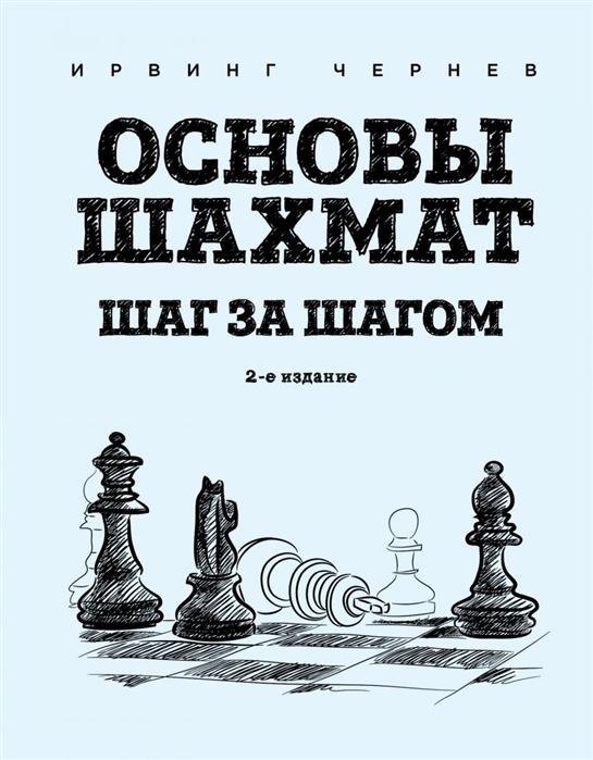 Фото - Чернев И. Основы шахмат Шаг за шагом коллаж шаг за шагом