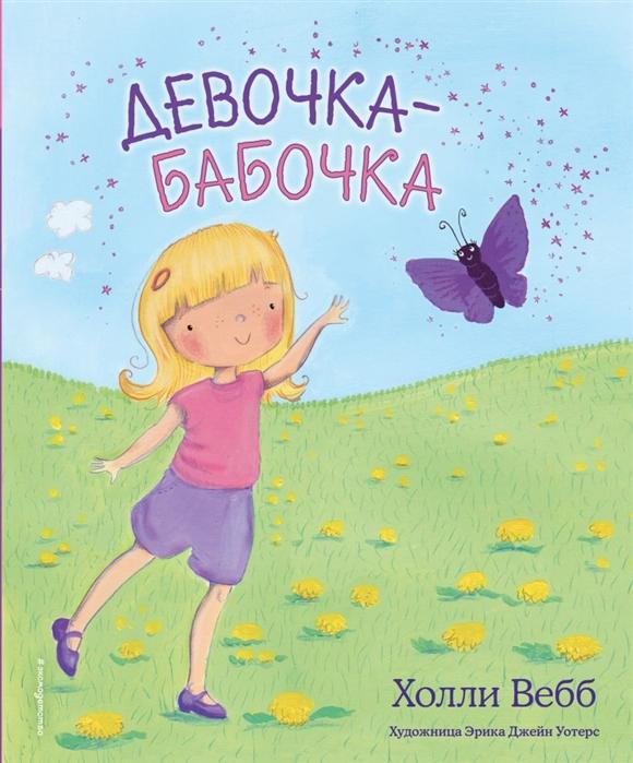 Вебб Х. Девочка-бабочка вебб х три цвета волшебства