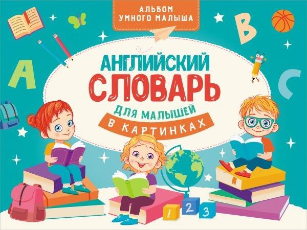 Державина В. Английский словарь для малышей в картинках штайн м английский словарь в картинках