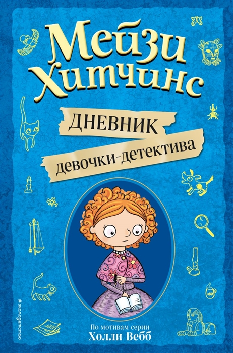 Купить Мейзи Хитчинс Дневник девочки-детектива, Эксмодетство, Детский детектив