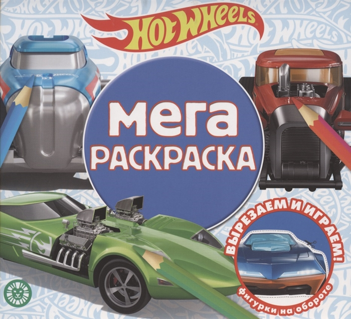 Купить Мега-раскраска МР 2103 Hot Wheels, Лев, Раскраски