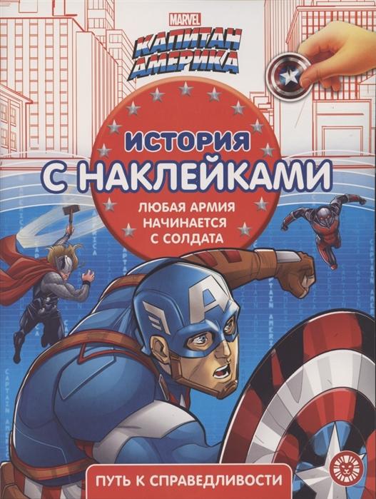 Купить История с наклейками ИСН 2104 Капитан Америка, Лев, Книги с наклейками