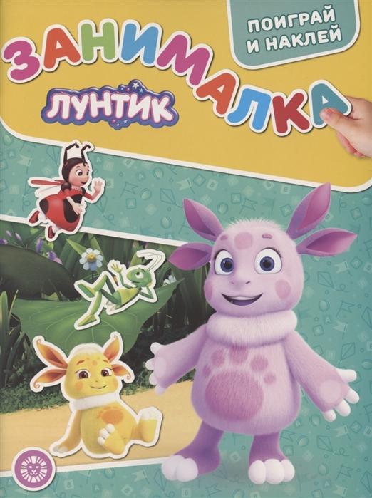 Купить Занималка для малышей ЗМ 2104 Лунтик, Лев, Головоломки. Кроссворды. Загадки