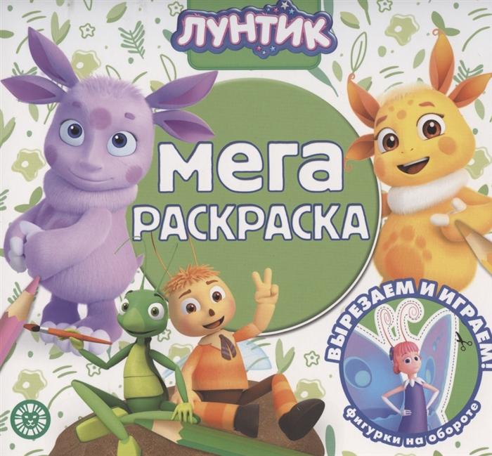 Купить Мега-раскраска МР 2104 Лунтик, Лев, Раскраски