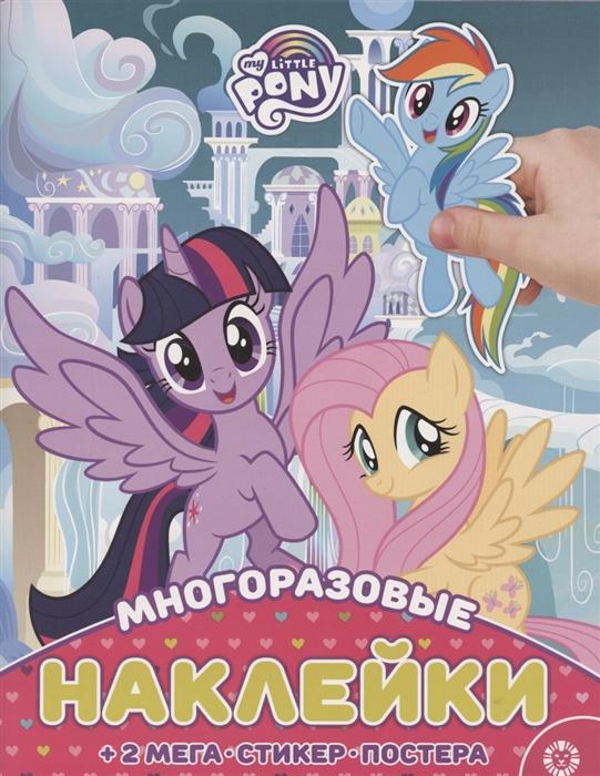 Купить Развивающая книжка с многоразовыми наклейками и постером МНП 2008 Мой маленький пони, Лев, Книги с наклейками
