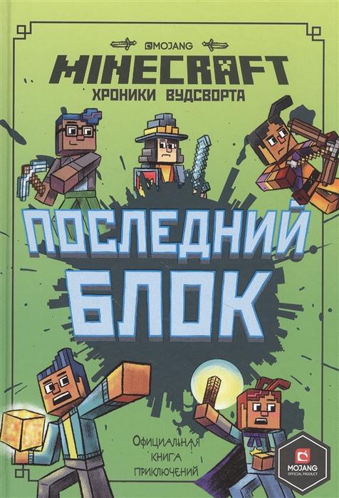 Купить Последний блок Хроники Вудсворта Официальная книга приключенний Minecraft, Лев, Домашние игры. Игры вне дома