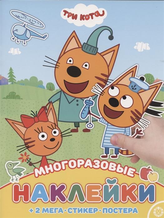 Купить Развивающая книжка с многоразовыми наклейками и постером МНП 2006 Три Кота, Лев, Книги с наклейками