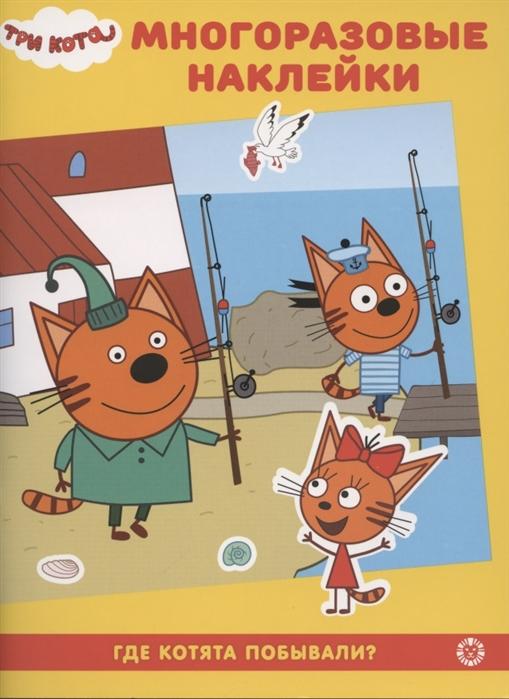 Купить Развивающая книжка с многоразовыми наклейками МН 2008 Три Кота Где котята побывали, Лев, Книги с наклейками