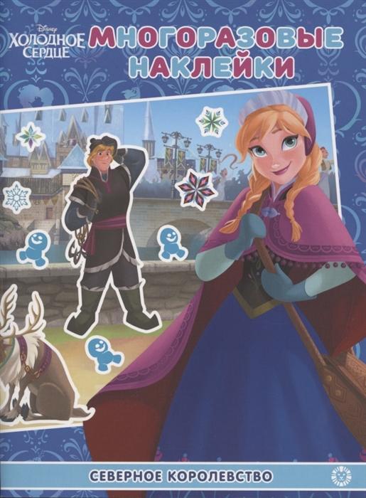 Купить Развивающая книжка с многоразовыми наклейками МН 2009 Холодное сердце Северное королевство, Лев, Книги с наклейками
