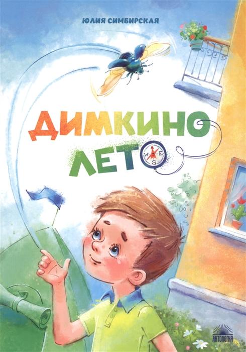 Купить Димкино лето, Антология, Проза для детей. Повести, рассказы