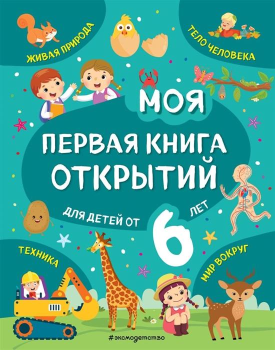 Фото - Маланка Т. Моя первая книга открытий для детей от 6 лет сикорская и маланка т говори пиши читай слова для запоминания для детей 5 6 лет
