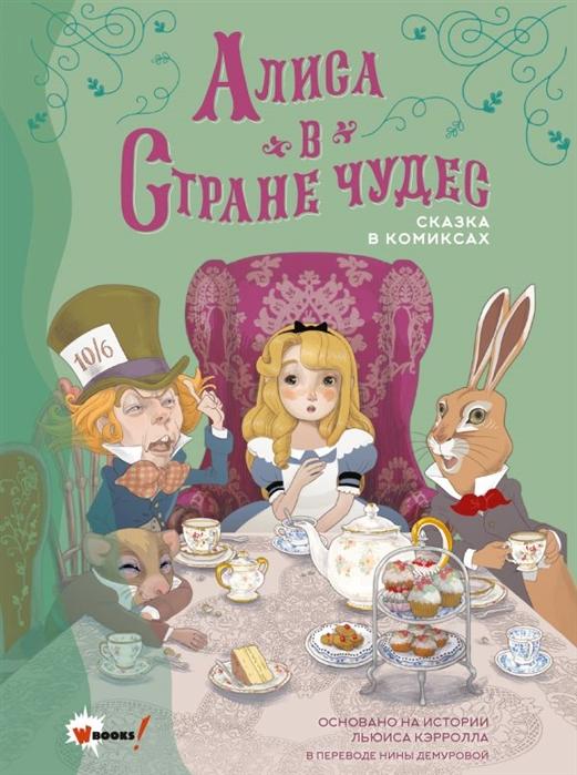 Купить Алиса в Стране чудес Сказка в комиксах, АСТ, Комиксы для детей