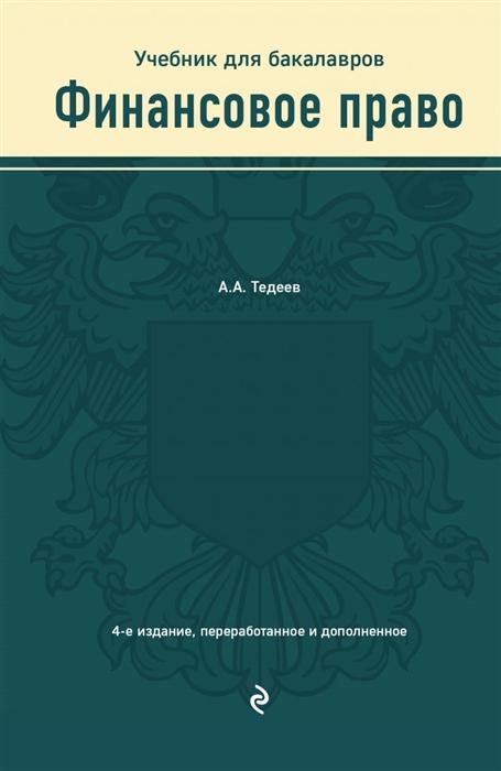 Тедеев А. Финансовое право Учебник для бакалавров грачева е соколова э финансовое право учебник