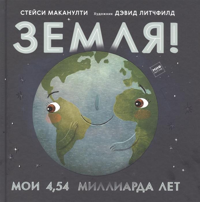 Купить Земля Мои 4 54 миллиарда лет, Манн, Иванов и Фербер, Первые энциклопедии для малышей (0-6 л.)