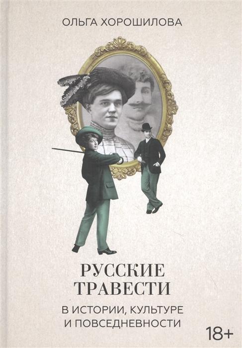 Фото - Хорошилова О. Русские травести в истории культуре и повседневности ольга хорошилова мода и гении