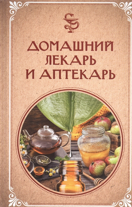 Ревенко Н. (сост.) Домашний лекарь и аптекарь
