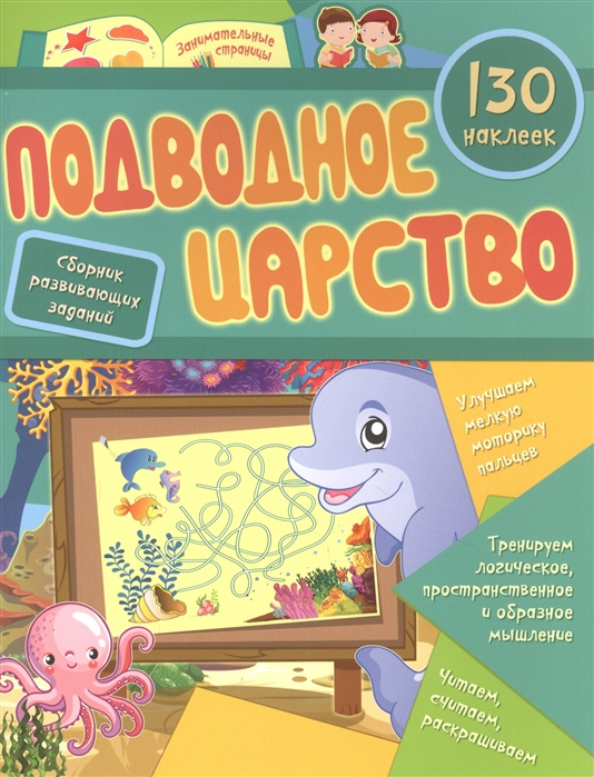 Фото - Назарова С. Подводное царство сборник развивающих заданий 130 наклеек подводное царство