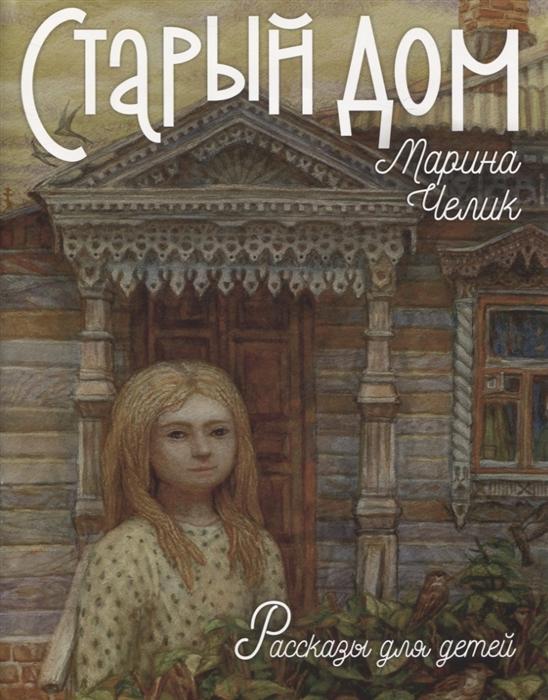 Купить Старый дом Рассказы для детей, Зерна, Проза для детей. Повести, рассказы
