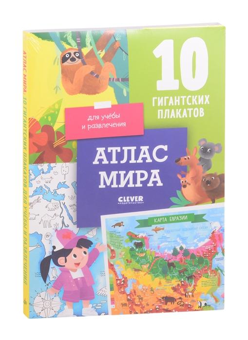 Купить Атлас мира 10 гигантских плакатов для учебы и развлечения, Клевер, Универсальные детские энциклопедии и справочники
