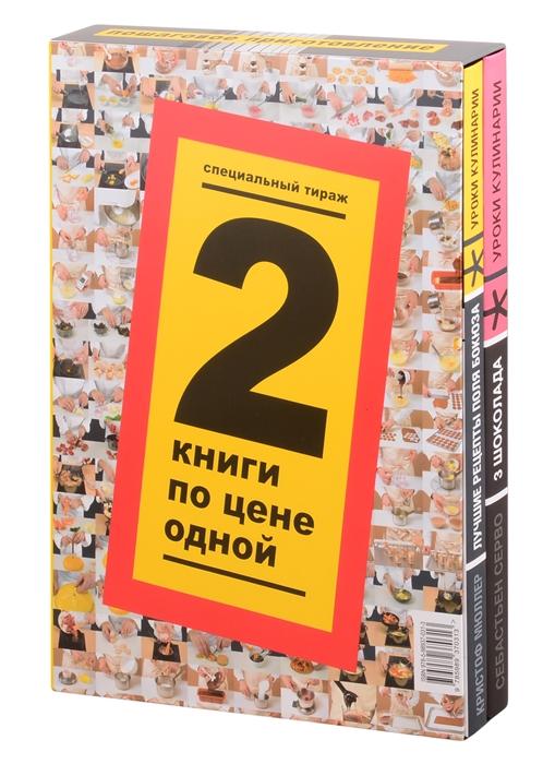три шоколада Серво С., Мюллер К. Лучшие рецепты Поля Бокюза Три шоколада комплект из 2 книг в футляре