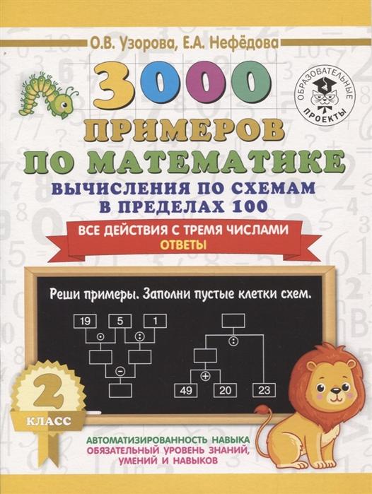 Узорова О., Нефедова Е. 3000 примеров по математике Вычисления по схемам в пределах 100 Все действия с четырьмя числами Ответы 2 класс узорова о нефедова е быстро учимся считать в пределах 100