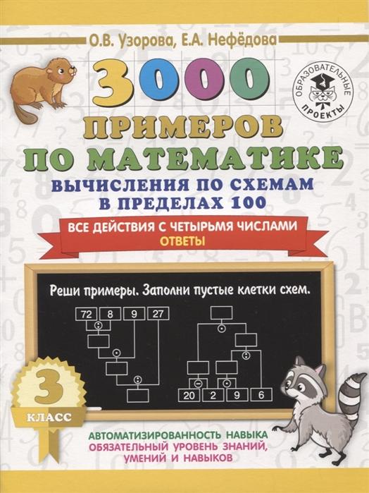 Узорова О., Нефедова Е. 3000 примеров по математике Вычисления по схемам в пределах 100 Все действия с четырьмя числами Ответы 3 класс узорова о нефедова е быстро учимся считать в пределах 100