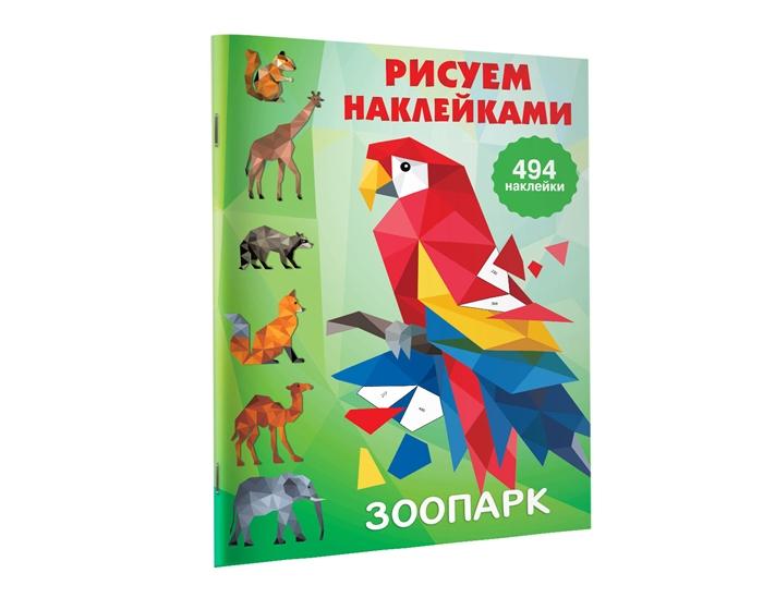 Купить Рисуем наклейками Зоопарк, АСТ, Книги с наклейками