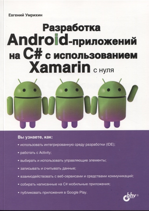 Умрихин Е. Разработка Android-приложений на C с использованием Xamarin с нуля е д умрихин основы разработки ios приложений на c с помощью xamarin