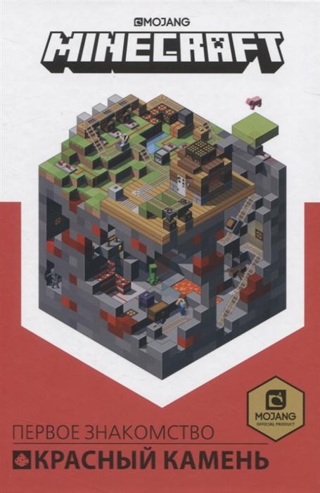 Токарева Е. (ред.) Minecraft Первое знакомство Красный камень токарева е ред парк аттракционов minecraft строим вместе