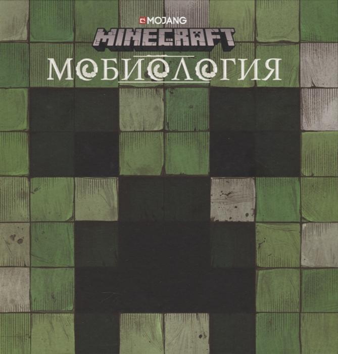 Купить Minecraft Мобиология, Лев, Домашние игры. Игры вне дома