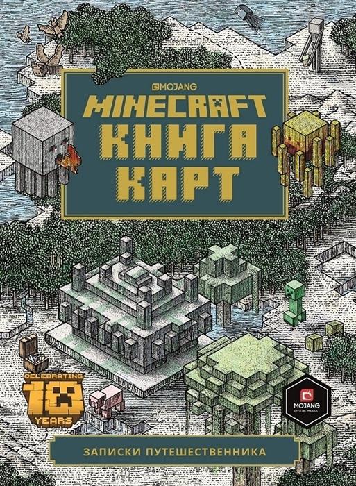 Токарева Е. (ред.) Minecraft Книга карт Записки путешественника токарева е ред парк аттракционов minecraft строим вместе