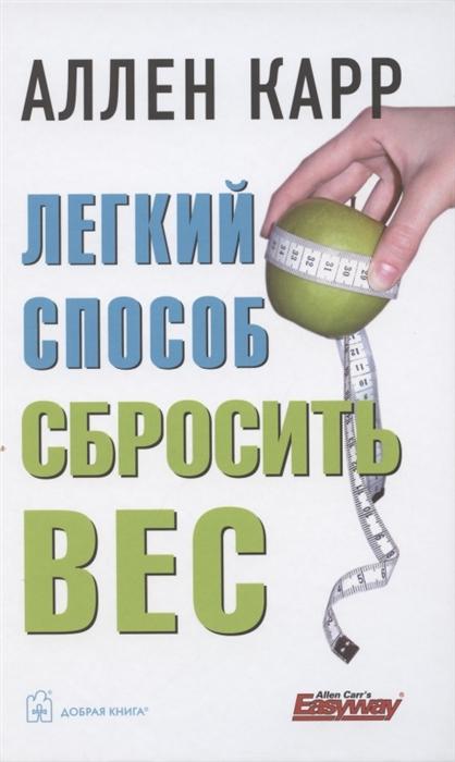 карр а никотиновый заговор легкий способ против табачного бизнеса Карр А. Легкий способ сбросить вес