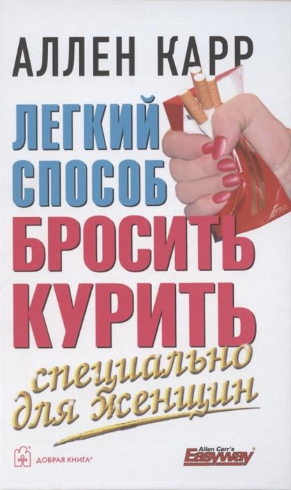 Фото - Карр А. Легкий способ бросить курить специально для женщин карр а легкий способ бросить курить специально для женщин
