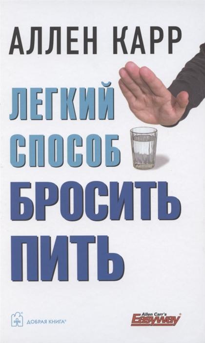 Фото - Карр А. Легкий способ бросить пить карр а легкий способ бросить курить специально для женщин