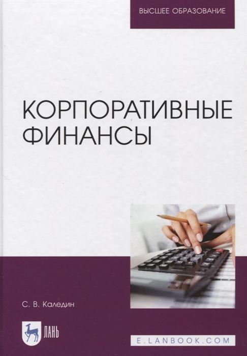Каледин С. Корпоративные финансы Учебник недорого