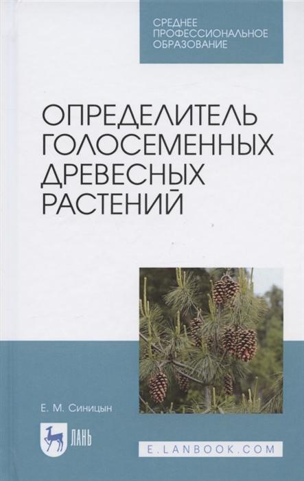 Синицын Е Определитель голосеменных древесных растений недорого