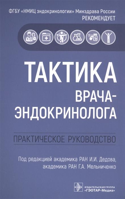 Алиметова З., Белая Ж., Бельцевич Д. и др. Тактика врача-эндокринолога практическое руководство
