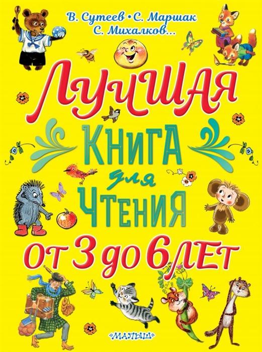 Купить Лучшая книга для чтения От 3 до 6 лет, АСТ, Проза для детей. Повести, рассказы