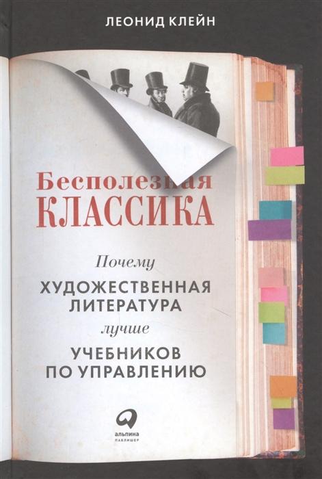 Клейн Л. Бесполезная классика Почему художественная литература лучше учебников по управлению художественная литература