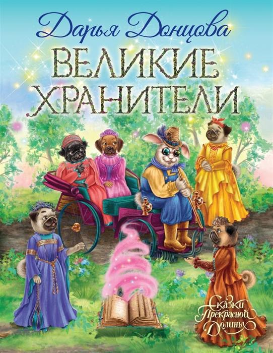 Донцова Д. Великие хранители