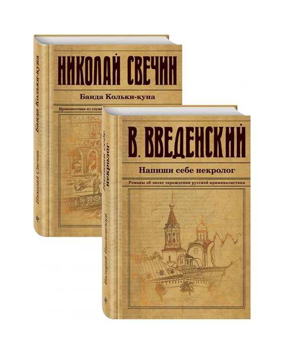 Введенский В. Исторический детектив на все времена Напиши себе некролог Банда Кольки-куна комплект из 2 книг введенский в напиши себе некролог